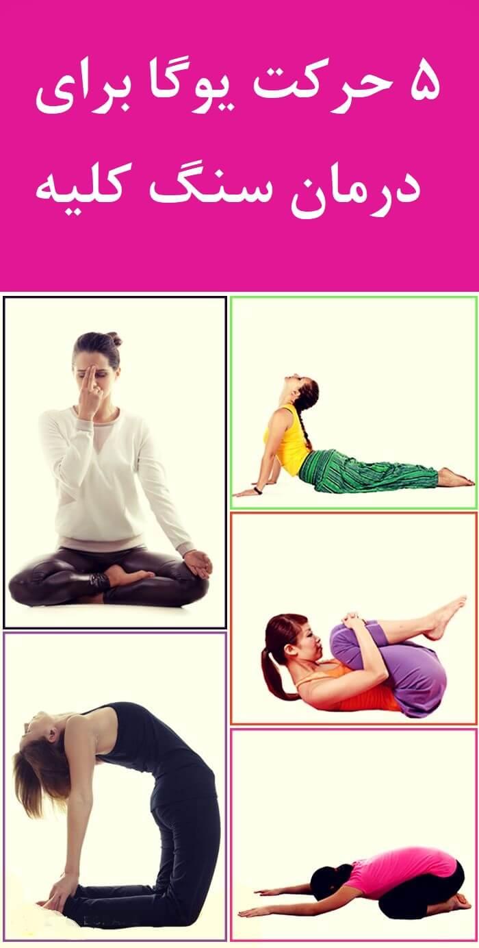 حرکات یوگا برای درمان سنگ کلیه