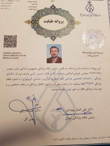 دکتر حسین کرمی متخصص سنگ کلیه