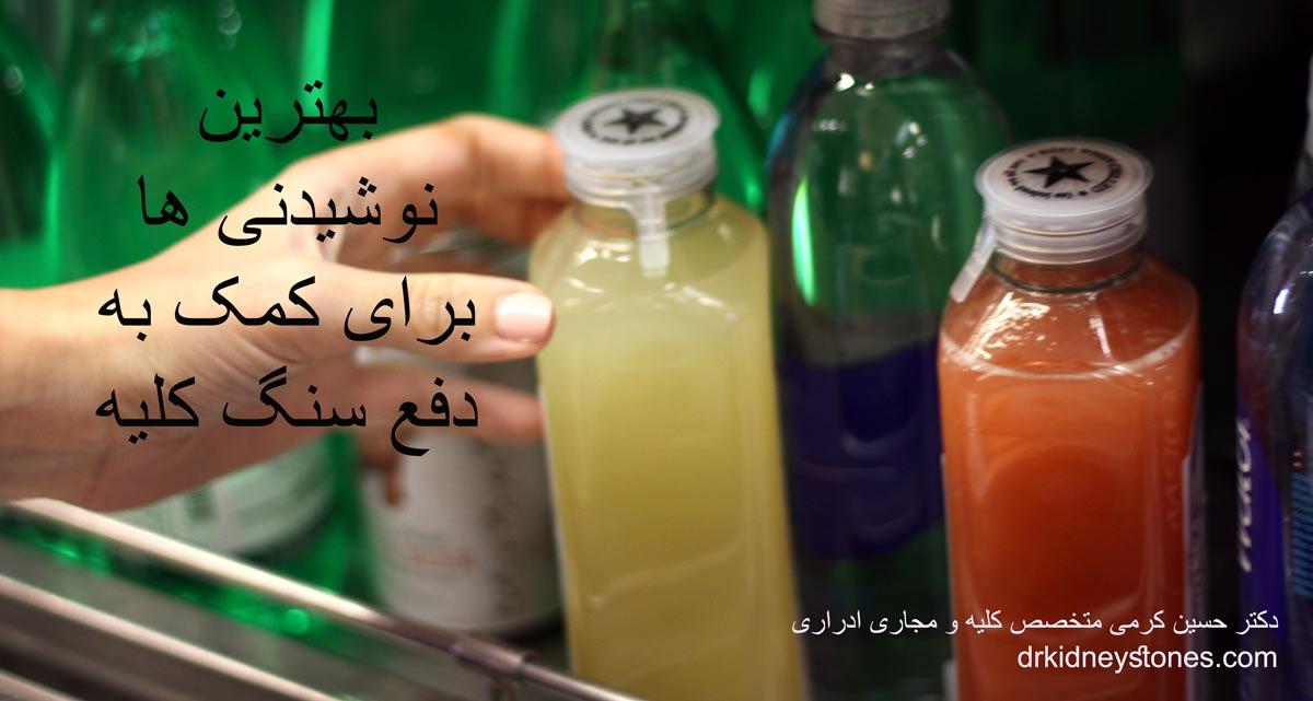 نوشیدنی های مناسب برای کلیه
