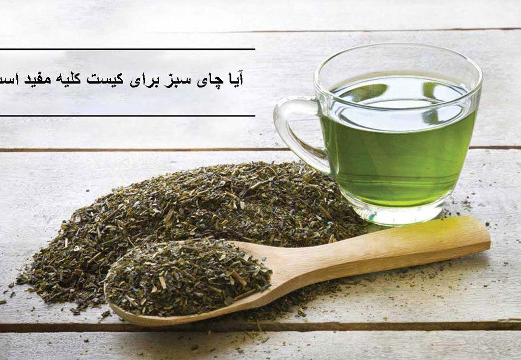درمان کیست کلیه با چای سبز